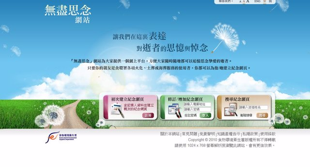 El Facebook chino de los muertos.