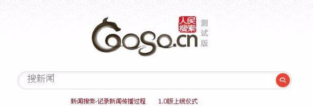 logotipo de Goso el nuevo buscador de Internet Chino