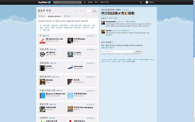 twitter en coreano