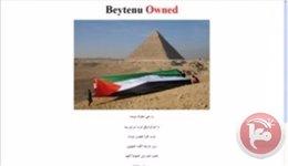 Página Web De Yisrael Beiteinu Hackeada Por Activistas Propalestinos