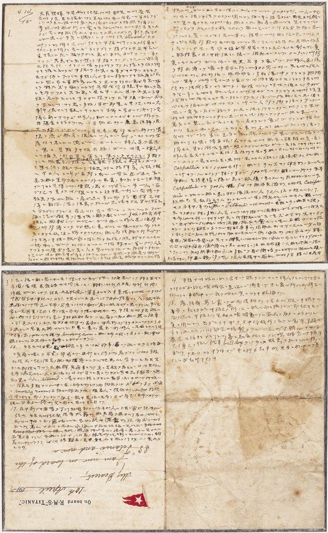 Carta de Hosono