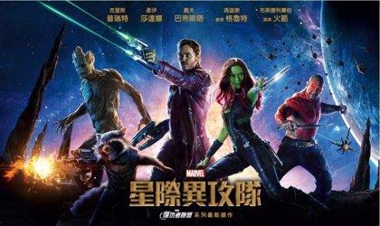El fracaso de Guardianes de la galaxia en China