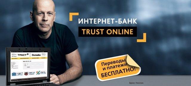 Bruce Willis promociona National Bank Trust