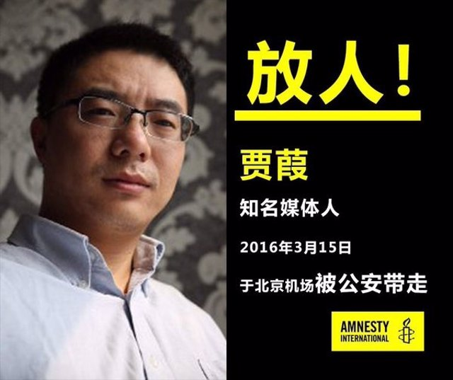 Cartel de la desaparición de Jia Jia de Amnistía Internacional