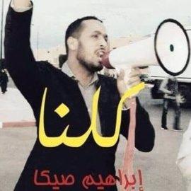 Ministerio de Zonas Ocupadas y Consejo Nacional Saharaui condenan la muerte de Saika