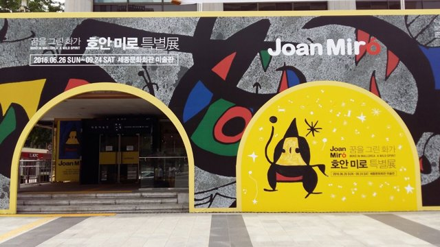 Successió Miró 2016.