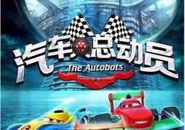 La Justicia china ordena a dos empresas indemnizar a Disney y Pixar por plagiar 'Cars'