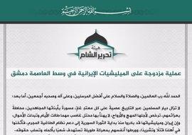 La coalición liderada por el antiguo Frente al Nusra asume la autoría de la masacre del cementerio de Damasco