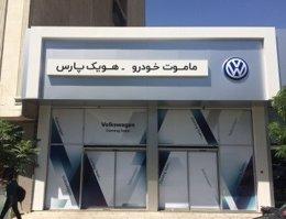 Volkswagen en Irán