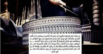 Los Mossos investigaron en 2016 una imagen distribuida por el Estado Islámico que incluía a la Sagrada Familia
