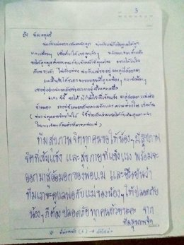 Carta de los padres de los niños atrapados en Tailandia