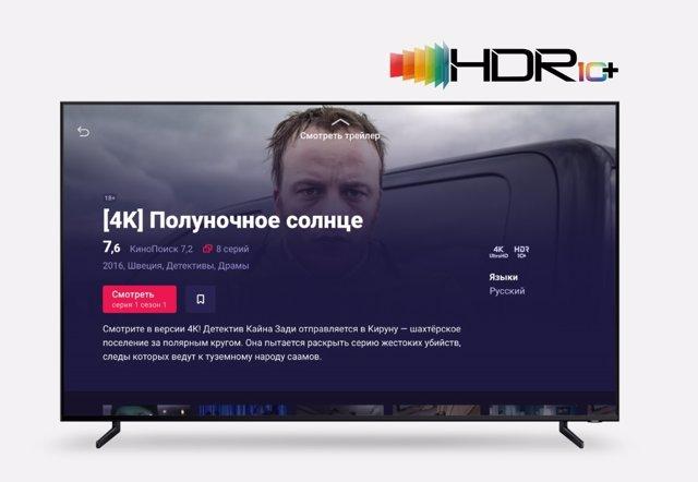 Ecosistema HDR10+