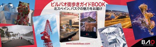 Presentación en Tokio, Japón, de BILBAO ESSENTIAL. La primera Guía de Bilbao Bizkaia en japonés.