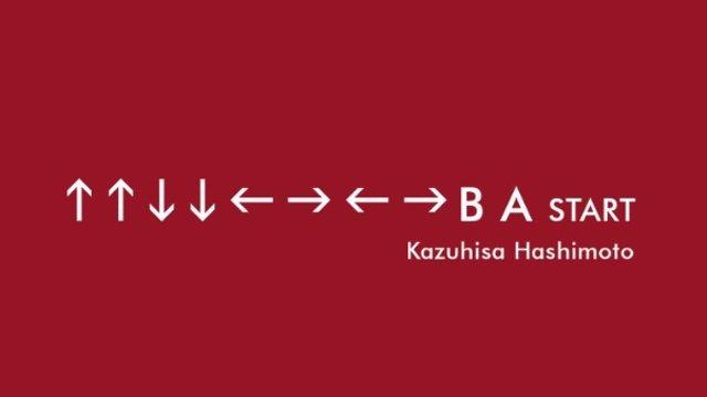 Fallece Kazuhisa Hashimoto, el creador del código Konami que concede ventajas en