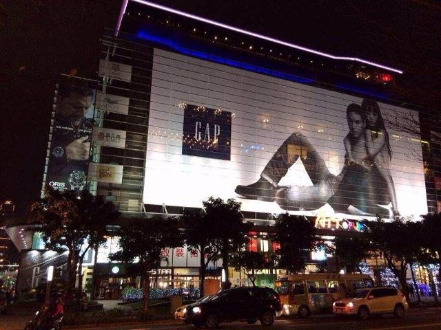 Tienda Gap Taiwan