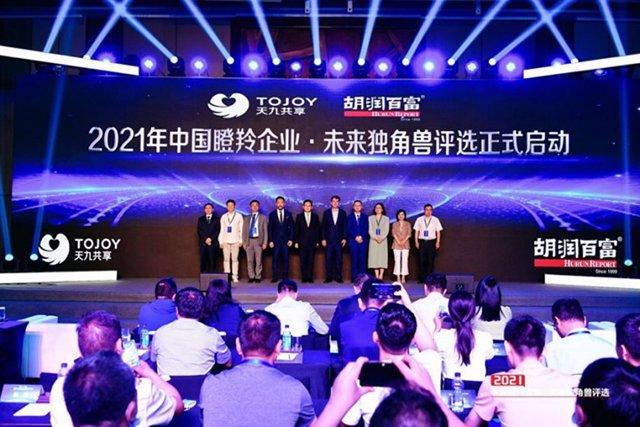 Business elites gather at 2021 Chinese Gazelle and Future Unicorn Enterprise Lists launch ceremony